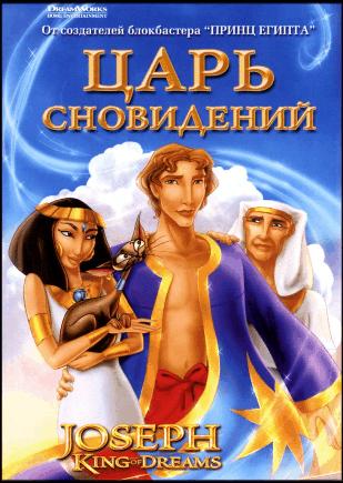 Царь сновидений 2000 - профессиональный